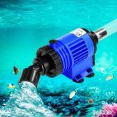 220V魚缸換水器吸便器底部垃圾吸糞金魚屎清理器電動抽糞小型吸水自動LXY1963【甜心小妮童裝】