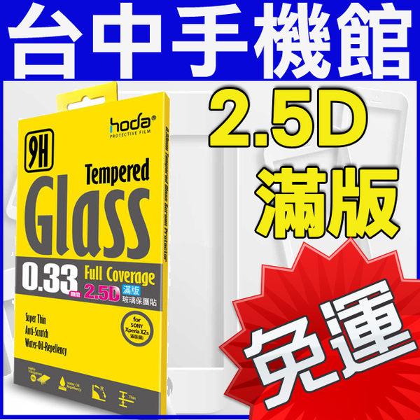 ☆加贈指環扣【HODA】HUAWEI P10 Plus 華為 2.5D 旭硝子材質 9H鋼化玻璃貼 / 高透光滿版 / 0.33mm版本