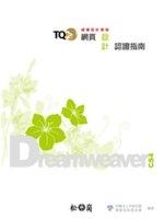 二手書博民逛書店《TQC+ 網頁設計認證指南Dreamweaver CS4(附光