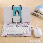 手機鍵盤手機鍵盤通用安卓鍵鼠vivox21游戲華為p20oppor15小米8殼x20plus 摩可美家