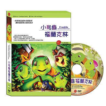 (法國動畫)小烏龜 福蘭克林 DVD ( Franklin and the Turtle Lake Treasure )