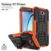 輪胎紋 三星 Galaxy J7 Prime 手機殼 手機支架 矽膠殼 軟殼 防摔殼 保護套 保護殼 手機套 抗震