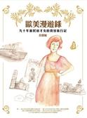(二手書)歐美漫遊錄:九十年前民初才女的背包旅行記