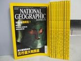 【書寶二手書T6/雜誌期刊_RGL】國家地理雜誌_2005/1/12月合售_古代義大利民族等