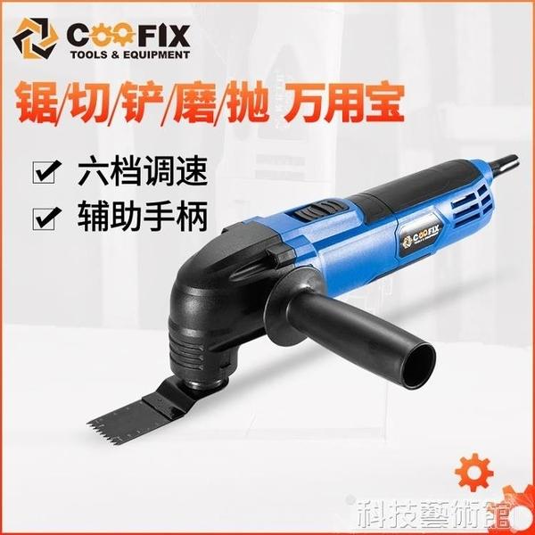 萬用寶多功能修邊機木工工具電動鏟刀裝修家用diy開孔開槽切割機 DF 交換禮物