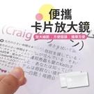 【全館批發價!免運+折扣】卡片放大鏡 名...