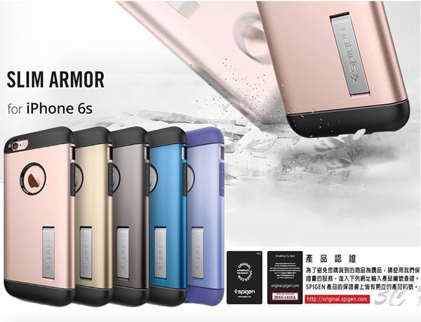 【3C共和國】SGP iPhone 6S/6 4.7 Slim Armor 雙層吸震 支架 防摔 防震 保護殼