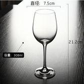 無鉛水晶玻璃紅酒香檳杯GZG3640【每日三C】