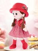 玩偶布娃娃女孩公主睡覺抱枕床上公仔玩偶生日禮物可愛毛絨玩具洋娃娃LX新品