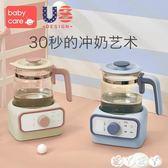 暖奶器 恒溫調奶玻璃壺寶寶智慧全自動沖奶機可調溫泡奶粉暖奶器 【全館9折】 JD