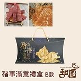 豬事滿意(禮盒)-B款 蜜汁肉乾+杏仁薄片肉乾 台中必買伴手禮 過年必備【甜園】