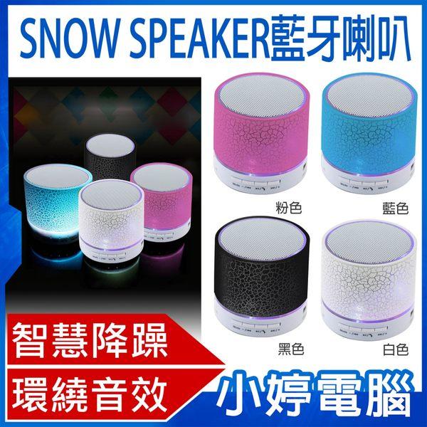 【24期零利率】全新 SNOW SPEAKER 藍牙喇叭/音箱/揚聲器 藍芽連線 手機平板連線音箱 AUX模式