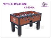 【1313健康館】CS-3360A 強生紅白對抗足球檯 (另有 籃球機 / 冰棍球檯 )