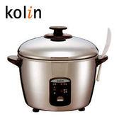 Kolin 歌林-SHA1101S / SH-A1101S★24期0利率↘★不鏽鋼電鍋★