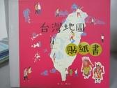 【書寶二手書T3/少年童書_WFX】台灣地圖貼紙書_陳又凌
