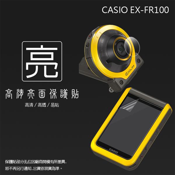 ◆亮面螢幕保護貼 卡西歐 CASIO EX-FR100 鏡頭+螢幕 自拍神器 保護貼 亮貼 亮面貼