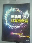 【書寶二手書T7/大學資訊_YEE】新發現計算機概論_張恩立_附光碟