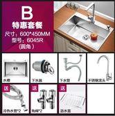 德國手工水槽304不銹鋼單槽套餐廚房加厚拉絲臺下洗碗洗菜【圓角6045(B套餐)】