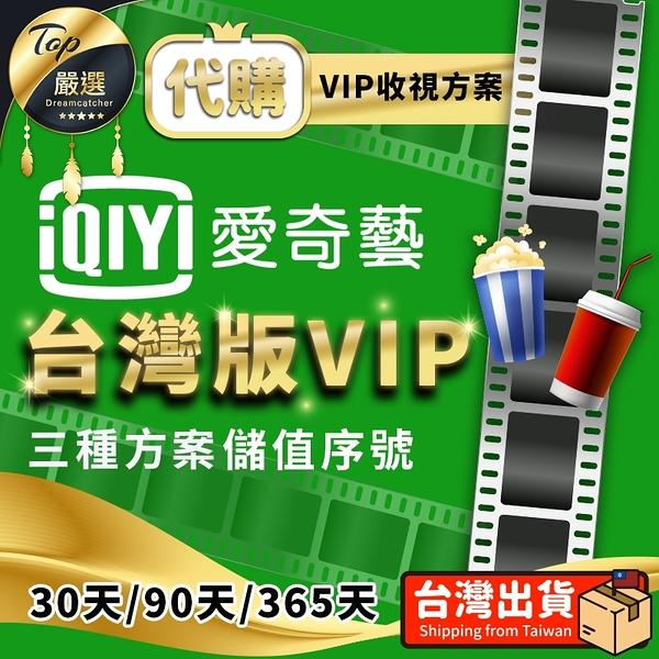 現貨!代購 愛奇藝 台灣版 VIP 儲值序號 季卡 90天款 iqiyi 會員卡 VIP會員 黃金會員 儲值卡 #捕夢網