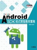 (二手書)Google Android SDK程式開發應用實務:適用Android 3.X~4.X