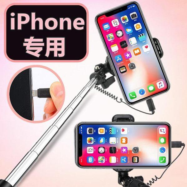 蘋果7自拍桿X專用7plus手機通用8p6s拍照iPhone X自拍神器8 奇思妙想屋