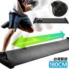 台灣製造!!長180CM滑步器(送收納袋)綜合訓練墊Slideboard滑板墊滑盤.溜冰訓練墊.滑步墊健腹機健腹器