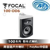 【麥士音響】FOCAL 法國品牌 100 OD6 | 100 系列 戶外喇叭 懸吊式 喇叭 | OD6 一對售 2色
