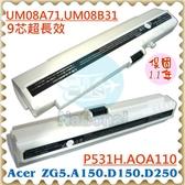 ACER 電池(超長效)-宏碁 電池- ASPIRE ONE A110L,A150L,A150X,AOA110,AOA150-白