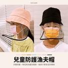 現貨◆PUFII-防疫帽 兒童防護漁夫帽防疫帽-0527 夏【CP20498】