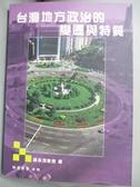 【書寶二手書T8/繪本_JOT】台灣地方政治的變遷與特質(3版)_趙永茂