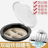 雙磁鐵假睫毛 磁鐵睫毛雙磁款 磁性免膠水防過敏自然逼真磁吸3D【一條街】