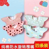 四條裝嬰兒純棉口水巾360度旋轉按扣圍嘴純棉防水圍兜寶寶吐奶巾  良品鋪子