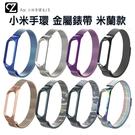 小米手環6 小米手環5 金屬錶帶 米蘭款 替換錶帶 通用錶帶 小米錶帶 小米腕帶 手環錶帶 思考家