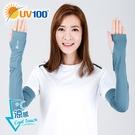 UV100 防曬 抗UV-涼感彈力舒適袖套-開口看錶