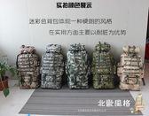 快速出貨-後背包100L防水迷彩超大容量行李戶外背包男旅游包旅行大雙肩打工搬家包