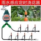 雨水感應自動澆花器霧化噴頭澆水神器灌溉滴灌家用智慧定時系統 樂活生活館