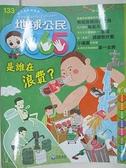【書寶二手書T5/少年童書_EAM】地球公民365_第133期_是誰在浪費_附光碟