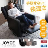 單人休閒椅 JOYCE喬伊思 無段式可旋轉單人沙發-三色 / H&D 東稻家居