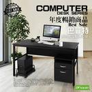 《DFhouse》巴菲特附活動櫃150公分多功能工作桌*四色可選*-辦公桌 電腦桌 書桌 多功能