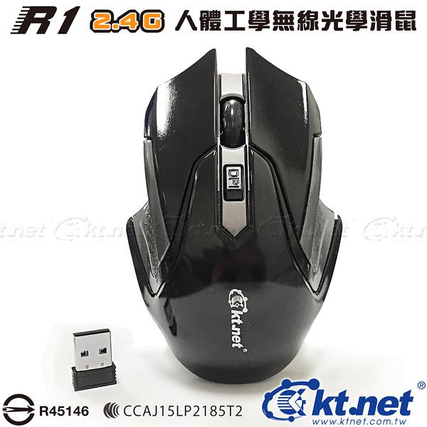 R1 4D無線滑鼠 黑灰 左右手皆適用/無線滑鼠