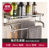 浴室置物架不銹鋼免打孔衛生間雙層毛巾架壁掛廁所2層3層衛浴掛件igoigo