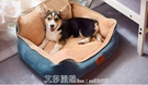 泰迪狗窩可拆洗四季通用寵物墊子大型中型小型犬冬天保暖用品 艾莎YYJ