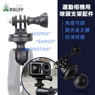 五匹 MWUPP 運動相機用球頭支架配件 極限運動 行車紀錄 gopro 360instar 運動相機 運動攝影