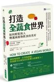 打造全蔬食世界【城邦讀書花園】