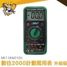 數位電錶 電子式萬用表 液晶顯示 過載保護 MET-DEM2105 交直流電流 電容電阻測量