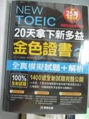 【書寶二手書T1/語言學習_YDU】20天拿下新多益金色證書(附MP3+手冊)_元晶瑞, 鄭然澤