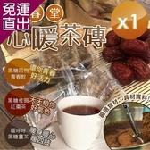 麗紳和春堂 心暖黑糖茶磚 1入組【免運直出】
