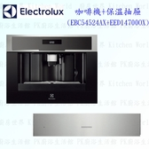 【PK廚浴生活館】 高雄 Electrolux 伊萊克斯 咖啡機EBC54524AX+保溫抽屜EED14700OX 組合 實體店面