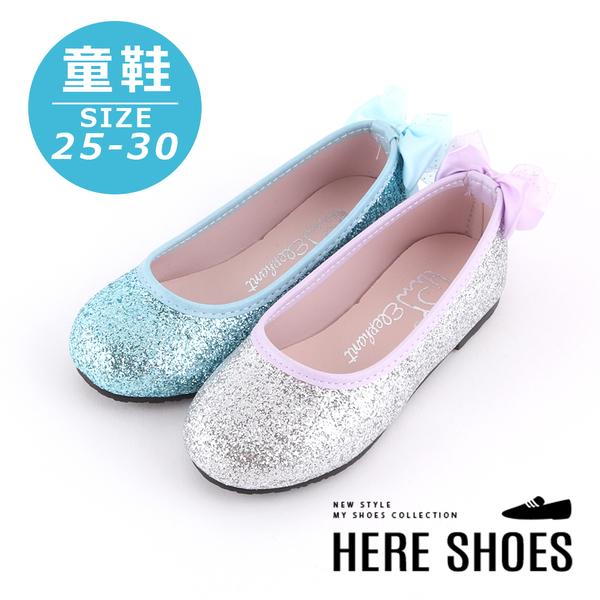 [Here Shoes](童鞋26-30) MIT台灣製 亮片鞋面 後蝴蝶結 華麗可愛公主風 娃娃鞋 平底休閒鞋-AN2280