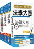 【2019年適用版】初等、地方特考五等[一般行政]速成套書